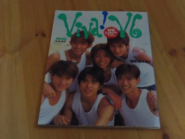 Viva! V6 写真集 森田剛 三宅健 岡田准一 ポスター付き