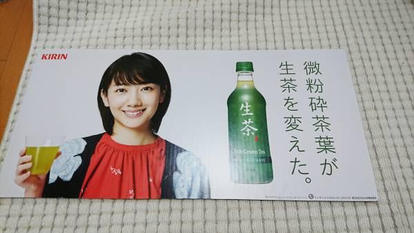【非売品】波瑠さん 特大パネル 生茶 グッズの画像