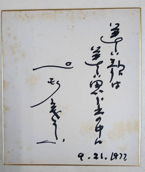 ◆ ペギー葉山 歌手 直筆サイン色紙 ◆