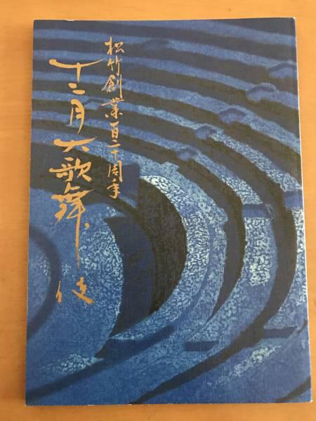 歌舞伎座 松竹創業百二十周年 十二月大歌舞伎 筋書 パンフレット 平成27年 坂東玉三郎 松也