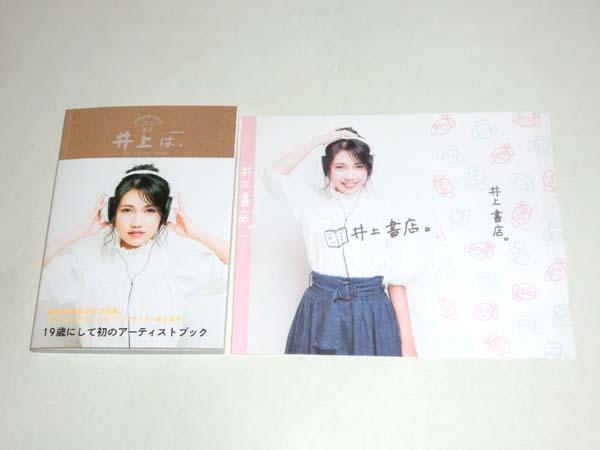 井上苑子 直筆サイン入り 1ST ARTIST BOOK「井上は。」/ブックカバー(PINK ver.)、ポスター付