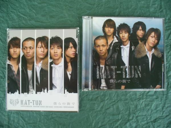 KAT-TUN 僕らの街で 初回盤(DVD付)と通常盤初回プレス盤のセット カトゥーン