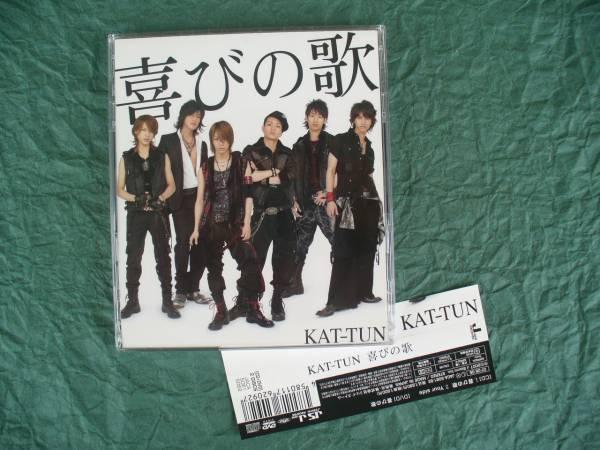 KAT-TUN 喜びの歌 初回限定盤(CD&DVD) カトゥーン