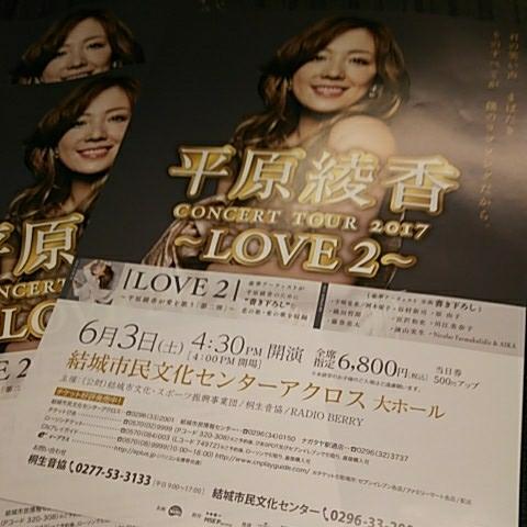 即決・平原綾香『コンサートツアー2017-LOVE2-』チラシ3枚・結城市民文化センター