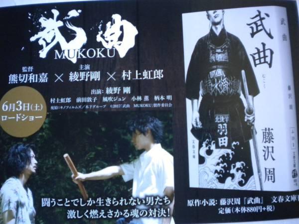 レア 綾野剛さん+村上虹郎さん 武曲 MUKOKU ポップ 非売品 グッズの画像