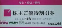 カンセキ 株主優待券 15%OFF券 1枚 送料無料 WILD-1 WILD-BARN 普通郵便 送料無料 平成29年11月30日まで