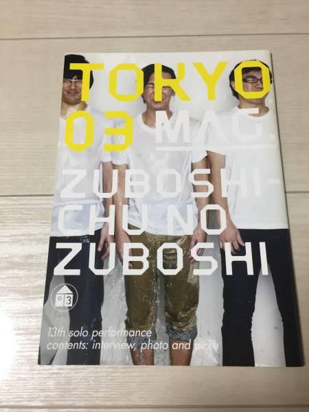 【中古】東京03 第13回公演 図星中の図星 パンフレット
