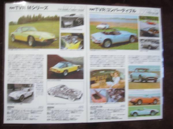 TVR Mシリーズ&コンバーチブル_画像1