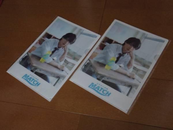 【MATCH】■平野紫耀.天龍源一郎.クリアファイル2枚セット■