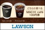 ローソン マチカフェ 無料引き換えクーポン 2杯分 ホットコ