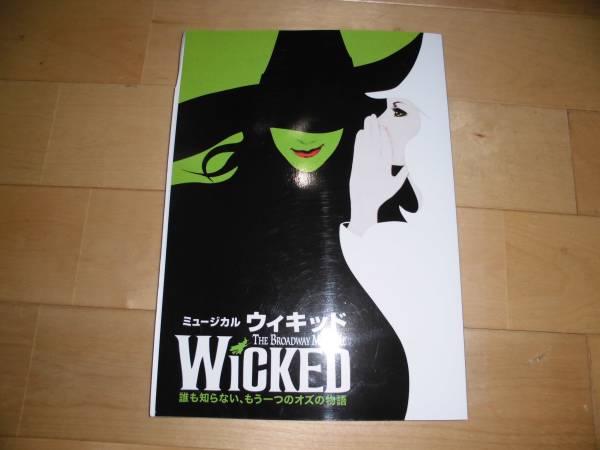 劇団四季ミュージカル/パンフレット//ウィキッド/WiCKED/名古屋ミュージカル劇場/2011.9