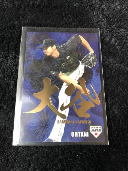プロ野球チップス侍ジャパン グッズの画像