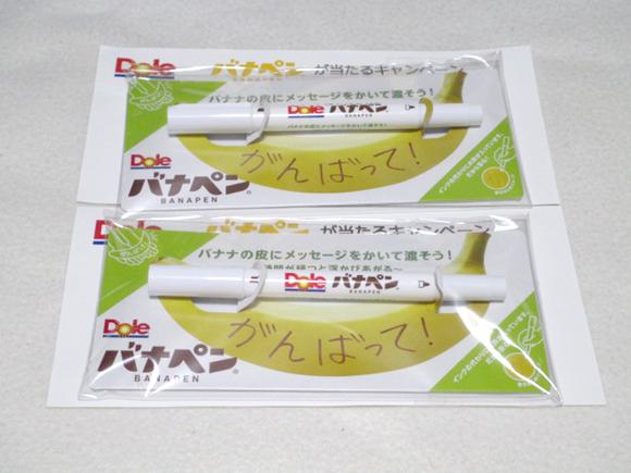 当選品 Dole ドール バナペン バナナペン 2本セット 未開封