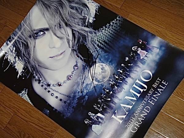 直筆サイン入/B2ポスター/KAMIJO/Versailles/JUPITER/ヴェルサイユ