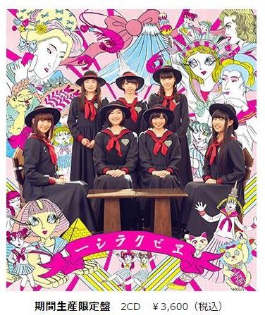 私立恵比寿中学 エビクラシー エビ中 CD 初回限定版 ももクロ 乃木坂 しゃちほこ 欅坂 ライブグッズの画像