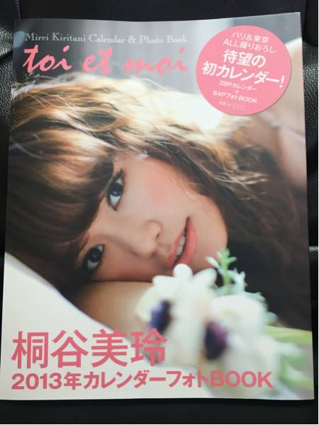 【直筆サイン入り】桐谷美玲 2013年カレンダーフォトブック グッズの画像