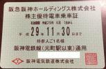 阪急阪神HD 株主優待乗車証定期