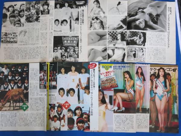 蒲池幸子(ZARD・坂井泉水)切り抜き16ページ プレイボーイ FRIDAY ライブグッズの画像