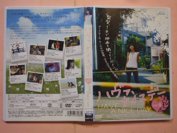 ■ レンタル版 ハヴァ、ナイスデー SIDE‐B ■ 綾野剛・村上淳 グッズの画像