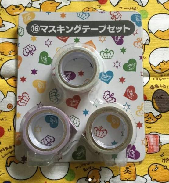 ★V6 当たりくじ・マスキングテープ★3