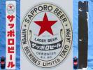 ★サッポロビール★日本麦酒 ホーロー 琺瑯 看板 151cm 片面 未使用 デッドストック 当時物