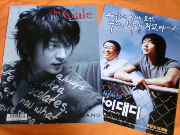 ★イ・ジュンギ★韓国 2006年 雑誌 「Gale」+「フライ・ダディ」 韓国版映画のチラシ