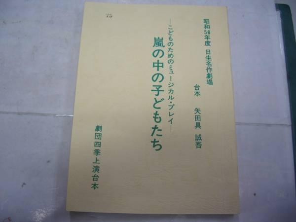 演劇台本 劇団四季 嵐の中の子どもたち  浅利慶太 日生名作劇場 昭和56年