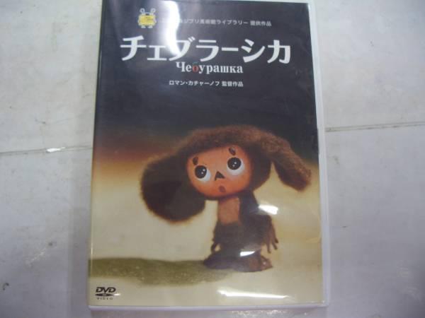 DVD チェブラーシカ ロマン・カチャーノフ  ジブリ美術館提供作品 グッズの画像