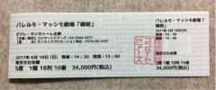 送料込 6/18 東京文化会館 オペラ パレルモ・マッシモ劇場「椿姫」 S席チケット