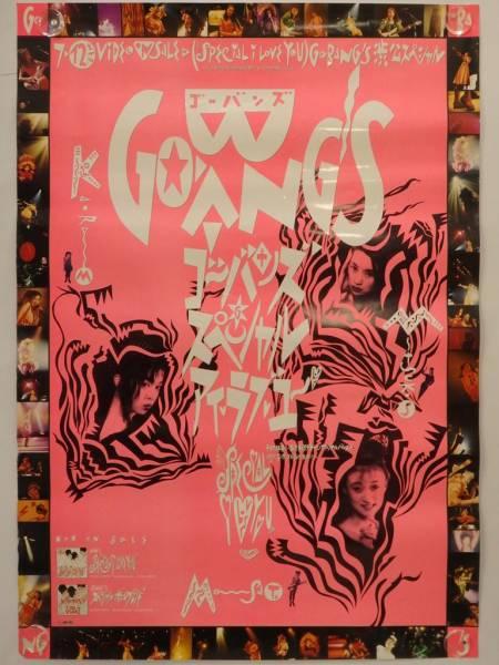 非売品 ゴーバンズ GO-BANG'S スペシャル・アイラブユー SPECIAL I LOVE YOU ビデオ発売告知 PRポスター 販促 プロモ '89 森若香織 レア B2