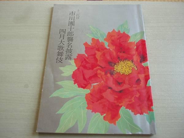 12代目市川團十郎 襲名披露四月大歌舞伎 大阪新歌舞伎座 昭和61年4月