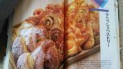 パンの本★パン屋さんが教えるコツとワザ★細野宏太郎著