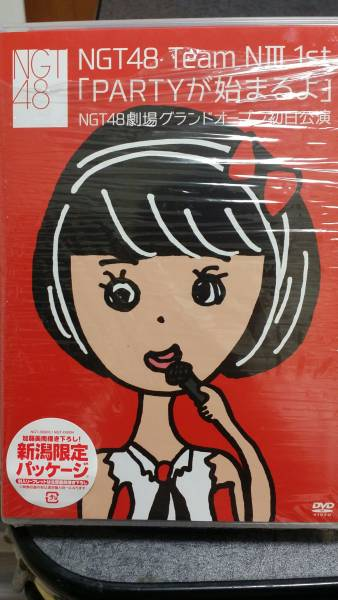 NGT48 Team N3 1st 「PARTYが始まるよ」NGT48劇場 グランドオープン 初日公演 新潟限定 パッケージ 加藤美南描き下ろし!