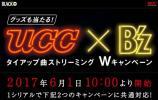 グッズも当たる!UCC×B'z(ビーズ)タイアップ曲 ストリーミング Wキャンペーン 応募シール100枚 (送料無料)