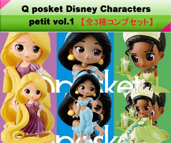 全3種 ディズニー Qposket プチ ラプンツェル ジャスミン ティアナ Q posket Disney Characters petit vol.1 送料無料 ディズニーグッズの画像