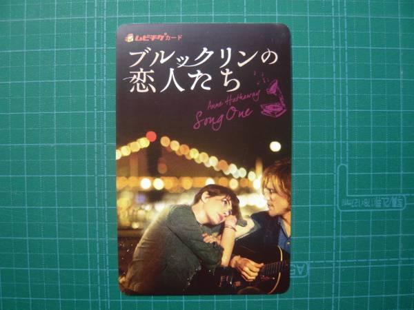 映画半券(ムビチケカード)★ブルックリンの恋人たち★アン・ハサウェイ