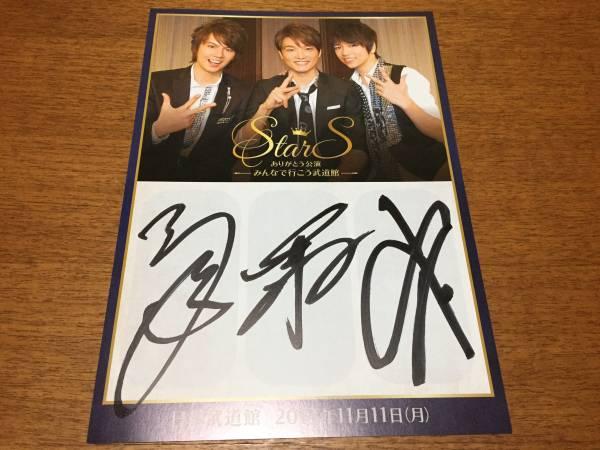StarS(井上芳雄 山崎育三郎 浦井健治)武道館 ARIGATO LIVE  サイン