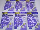 97☆新品・DHC ブルーベリーエキス 60日分×6袋