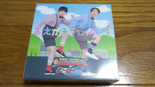 鈴村健一 神谷浩史 ラジレンジャー ヒーロー宴 ブロックメモ 1