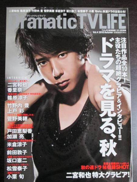 Dramatic TV LIFE vol.4 2010 12月3日号 嵐 二宮和也 切り抜き