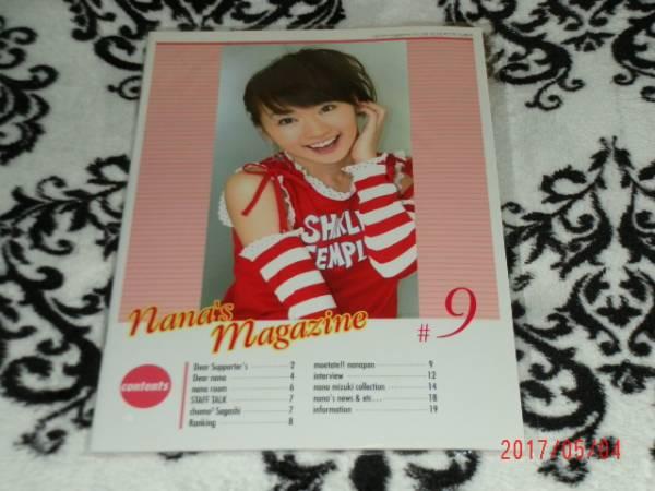 ななマガ nana's magazine vol. 9 水樹奈々 NANA NET_画像1