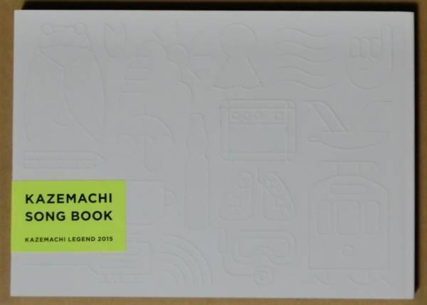 【未開封】松本隆 『風街レジェンド2015』 パンフレット はっぴいえんど、細野晴臣、大滝詠一、鈴木茂