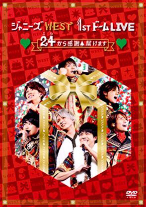 ジャニーズWEST 1stドーム LIVE 24(ニシ)から感謝 届けます 【Blu-ray 初回仕様】新品未開封