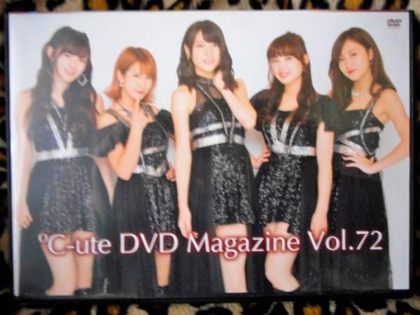 ℃-ute DVD MAGAZINE Vol.72 美品 ライブグッズの画像