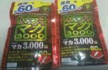 【1円スタート】精力剤 パワーマカ3000 2セットまとめて