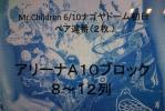 【良席】Mr.Children 6/10 ナゴヤドーム 初日 ペア連番 アリーナA10ブロック 8~12列目 送料無料