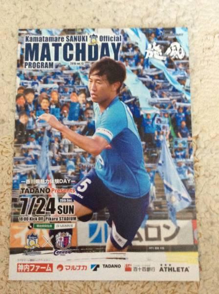 2016年カマタマーレ讃岐マッチデープログラム セレッソ大阪戦