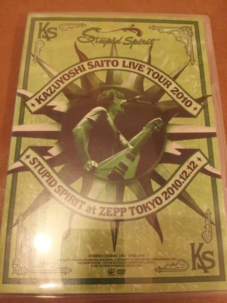 斉藤和義 LIVE TOUR 2010 Stupid Spirit DVD 中古 ライブグッズの画像