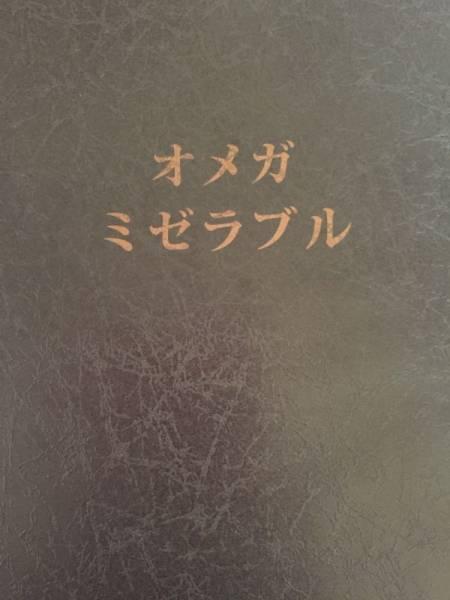 リヴァエレ 小説「オメガミゼラブル」生尻戦線/生