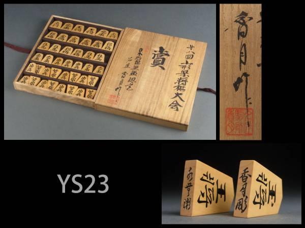 YS23☆第八回山形県将棋大会賞品 名匠香月作 将棋駒揃 共箱